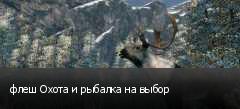 флеш Охота и рыбалка на выбор