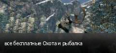 все бесплатные Охота и рыбалка