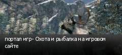 портал игр- Охота и рыбалка на игровом сайте