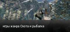 игры жанра Охота и рыбалка