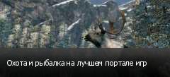 Охота и рыбалка на лучшем портале игр