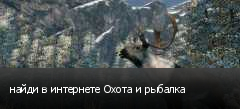 найди в интернете Охота и рыбалка