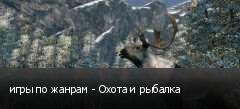 игры по жанрам - Охота и рыбалка