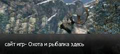 сайт игр- Охота и рыбалка здесь