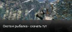 Охота и рыбалка - скачать тут