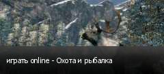 играть online - Охота и рыбалка