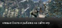клевые Охота и рыбалка на сайте игр