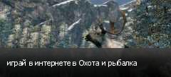 играй в интернете в Охота и рыбалка