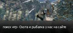 поиск игр- Охота и рыбалка у нас на сайте