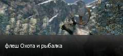 флеш Охота и рыбалка