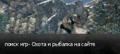 поиск игр- Охота и рыбалка на сайте
