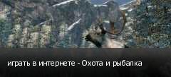 играть в интернете - Охота и рыбалка