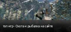 топ игр- Охота и рыбалка на сайте
