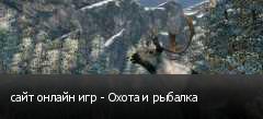 сайт онлайн игр - Охота и рыбалка