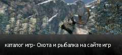 каталог игр- Охота и рыбалка на сайте игр