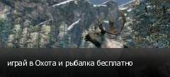 играй в Охота и рыбалка бесплатно