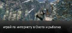 играй по интернету в Охота и рыбалка