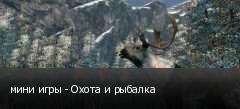 мини игры - Охота и рыбалка
