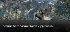 скачай бесплатно Охота и рыбалка