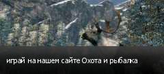 играй на нашем сайте Охота и рыбалка