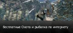 бесплатные Охота и рыбалка по интернету