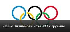 клевые Олимпийские игры 2014 с друзьями
