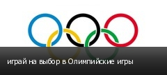 играй на выбор в Олимпийские игры