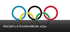 поиграть в Олимпийские игры