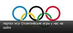 портал игр- Олимпийские игры у нас на сайте