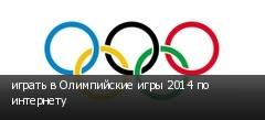 играть в Олимпийские игры 2014 по интернету