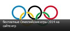 бесплатные Олимпийские игры 2014 на сайте игр
