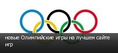 новые Олимпийские игры на лучшем сайте игр