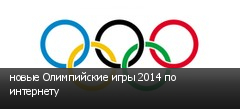 новые Олимпийские игры 2014 по интернету