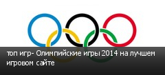 топ игр- Олимпийские игры 2014 на лучшем игровом сайте