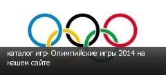 каталог игр- Олимпийские игры 2014 на нашем сайте