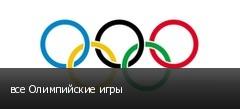 все Олимпийские игры