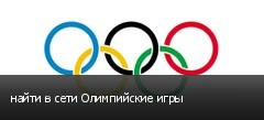найти в сети Олимпийские игры