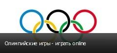 Олимпийские игры - играть online