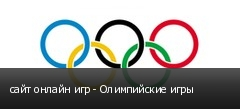 сайт онлайн игр - Олимпийские игры