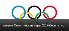 клевые Олимпийские игры 2014 бесплатно