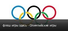 флеш игры здесь - Олимпийские игры
