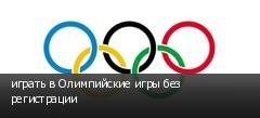 играть в Олимпийские игры без регистрации