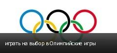играть на выбор в Олимпийские игры