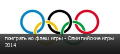 поиграть во флеш игры - Олимпийские игры 2014