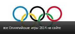 все Олимпийские игры 2014 на сайте