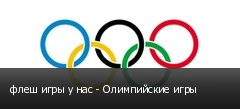 флеш игры у нас - Олимпийские игры