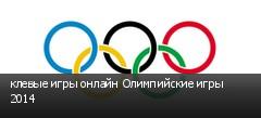 клевые игры онлайн Олимпийские игры 2014
