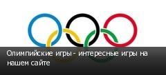 Олимпийские игры - интересные игры на нашем сайте