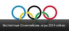 бесплатные Олимпийские игры 2014 сейчас