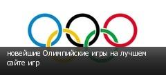 новейшие Олимпийские игры на лучшем сайте игр